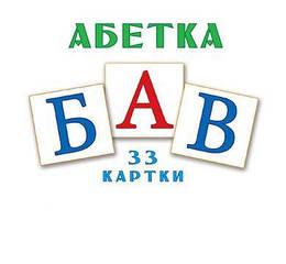 Комплект Букви українського алфавіту, розмір А6