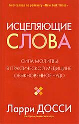 Книга Цілющі слова. Автор - Ларрі Доссі, Л. Бабук (Попурі)