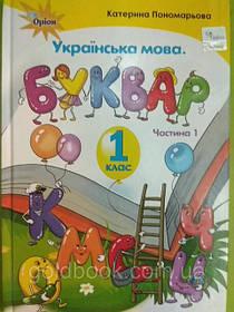 1 клас Підручники / посібники / друковані зошити до підручників