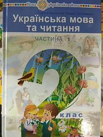 2 клас Підручники / посібники / друковані зошити до підручників