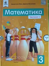3 клас Підручники / посібники / друковані зошити до підручників