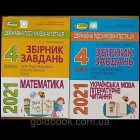 ДПА 4 клас (Державна Підсумкова Атестація)