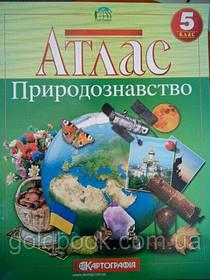 5 клас Підручники / посібники / друковані зошити до підручників
