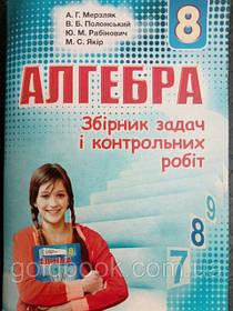 8 клас Підручники / посібники / друковані зошити до підручників