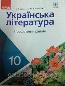 10 клас Підручники / посібники / друковані зошити до підручників