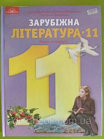 11 клас Підручники / посібники / друковані зошити до підручників