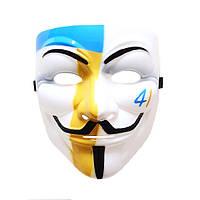 "Маска Гая Фокса ""Украина"" (Желто-голубая) маска Анонимуса - Вендетта, Anonymous"