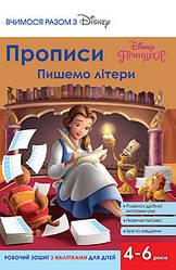 Книга Прописи. Пишемо літери. Принцеси (Егмонт)