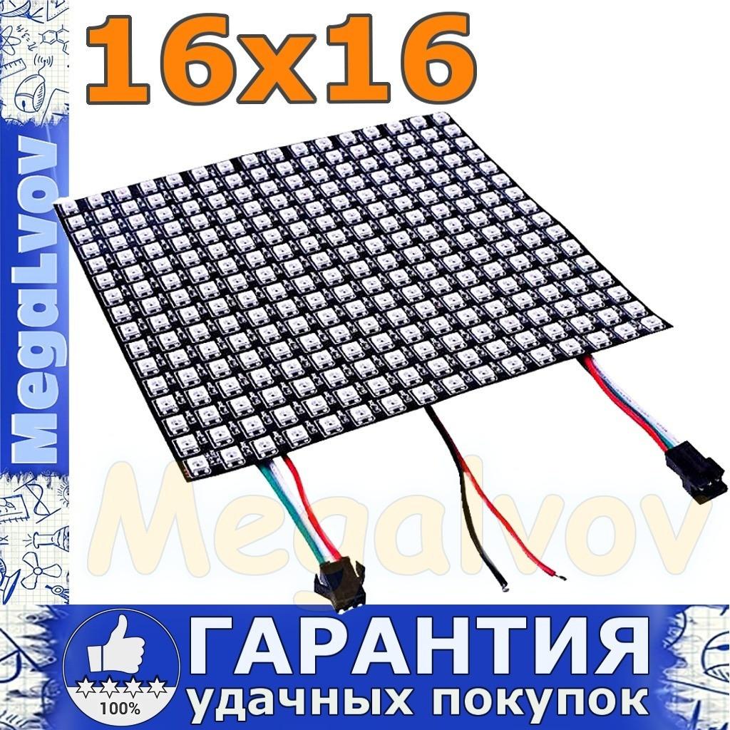 Светодиодная матрица WS2812B 16х16 256 LED из адресных светодиодов 5В гибкая
