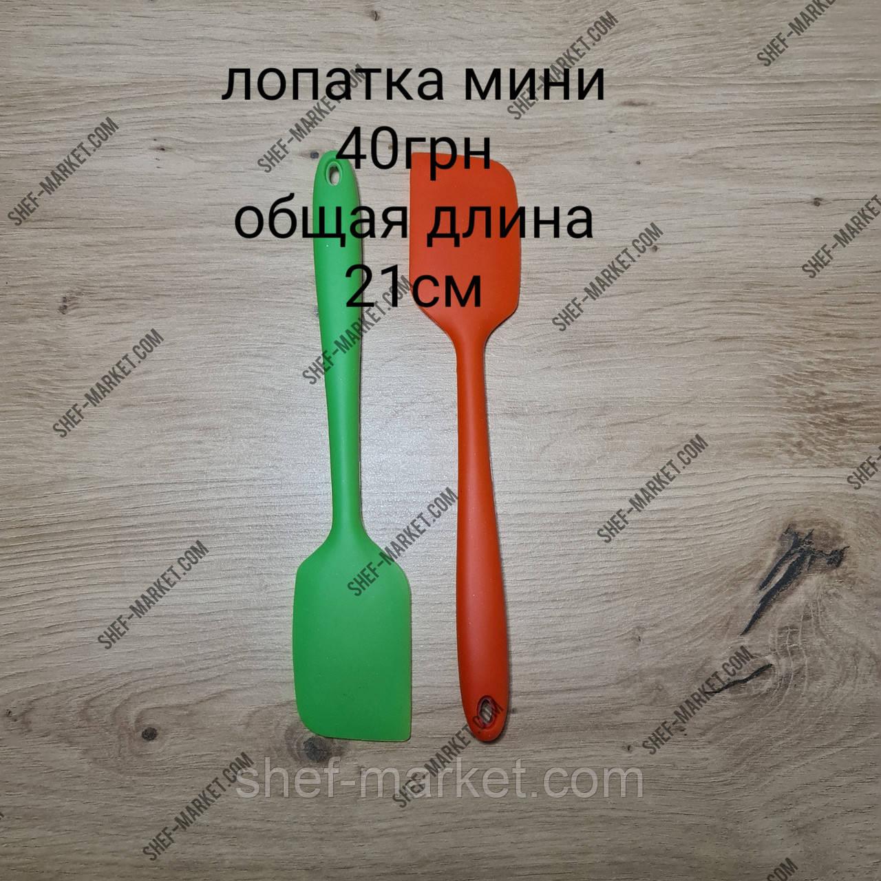 Лопатка силиконовая, 21см