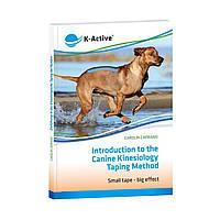 "Книга ""Introduction to the Canine kinesiology taping method"" на английском языке"