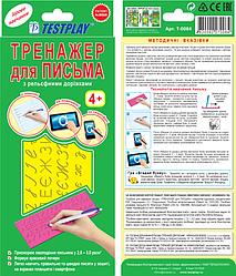 Посібник-тренажер для навчання письму з рельєфними доріжками (мова українська)