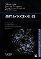 Сойер Г.П. Дерматоскопия 2021год 3-е издание