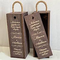 Ящик для винной церемонии 370*140мм