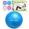 Мяч для фитнеса Profit, 65 см, фитбол