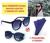 Солнцезащитные женские очки кошачий глаз Cardeo черные, очки кошечки для девушек, круглые женские очки топ2021