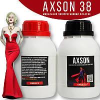 Axson F 38 модельный литьевой пластик (Франция). Телесный. Уп. 10 кг. Полиуретан литьевой.
