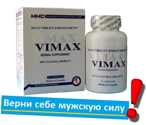 Vimax 60 Канада Вімакс самий ефективний препарат для потенції без рецепта від импотенци Таблетки для стояка