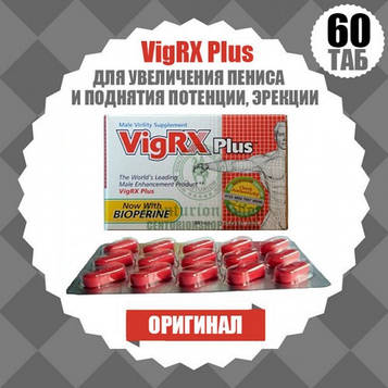 Vigrx Plus 60 таблеткипре для мужчин чтобы долго стоял Для мужской потенци эрекции секса в аптеках без рецепта