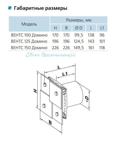 Вытяжной  вентилятор Вентс 100 Домино габарит