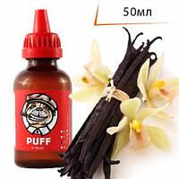 Жидкость PUFF 50 мл с ароматом Ваниль/Vanilla