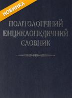 Політологічний енциклопедичний словник