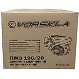Бензиновый двигатель Vorskla ПМЗ 196/20 (диаметр выходного вала 20 мм), фото 2