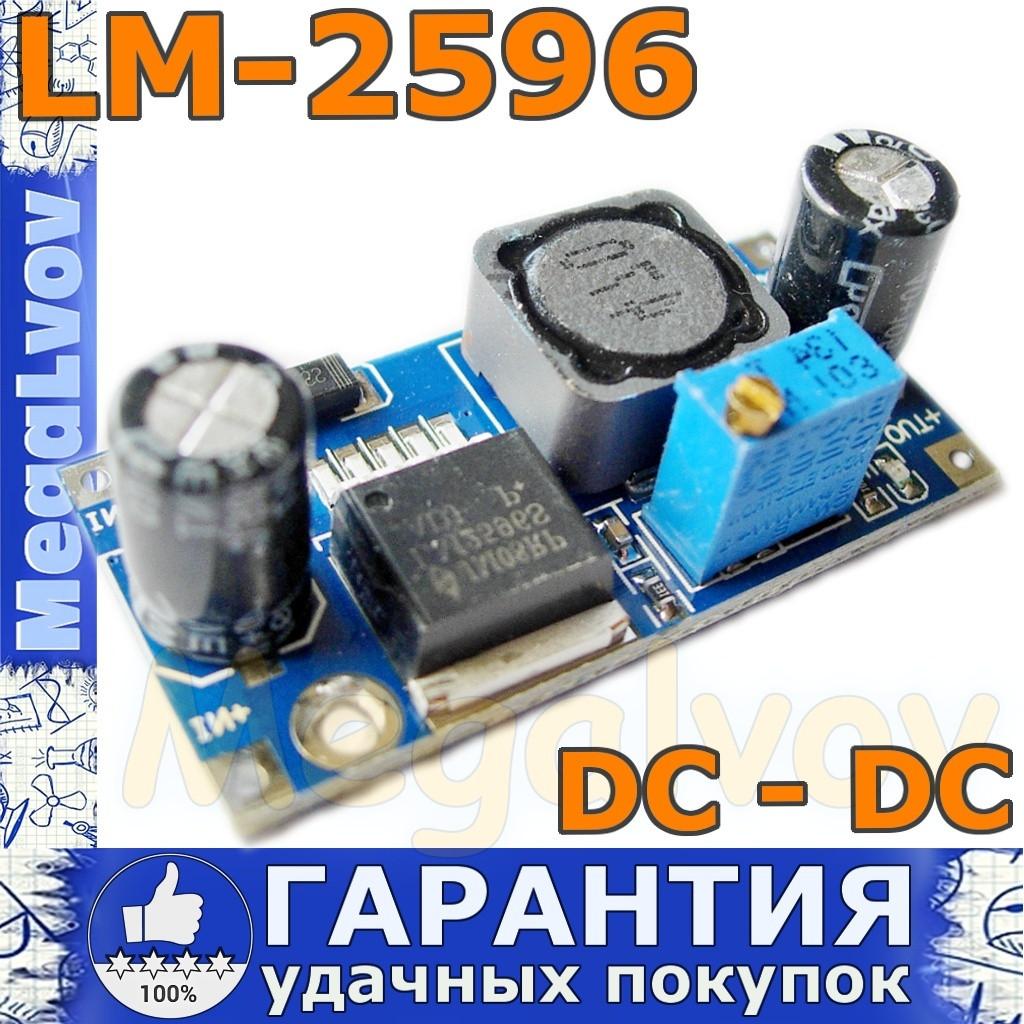 Преобразователь понижающий LM2596 2A  ( модуль питания  DC-DC Step Down )