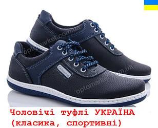 Чоловічі туфлі УКРАЇНА (класика, спортивні)