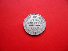 Срібна царська монета 10 копійок 1910 року (ЕБ) Срібло 500 проби