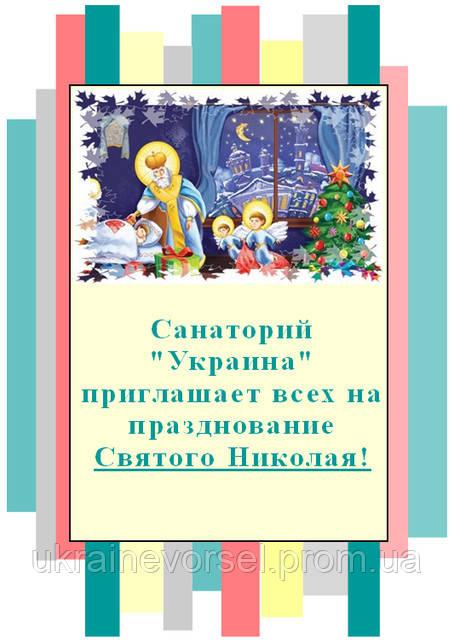 Приглашаем на концерт в честь праздника Святого Николая!