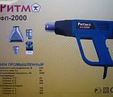 Фен промышленный Ритм ФП-2000, фото 2