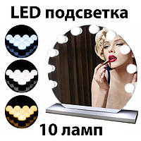 LED подсветка лампы для зеркала на 10 ламп с регулировкой яркости для макияжа набор лампочек на липучках