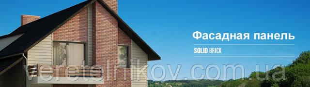 Панели фасадные Vox Solid Brick, цокольный сайдинг Польша купить, цена, заказать в Харькове.