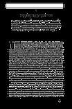 Витоки політичного порядку. Від прадавніх часів до Французької революції. Фукуяма Френсіс, фото 5