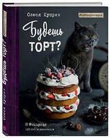 Будеш торт? Купрін Олеся. Хлібсіль