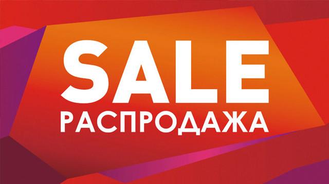 Распродажа медицинской одежды!!!
