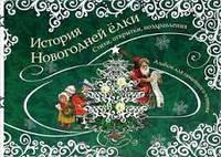 История новогодней елки. Стихи, открытки, поздравления. Альбом для семейного чтения, Киев