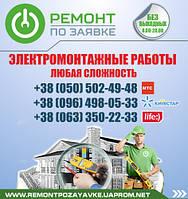МОНТАЖ ЭЛЕКТРОПРОВОДКИ Днепропетровск, Монтаж Электропроводки открытой, скрытой Днепропетровск