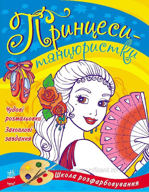 Ранок Книга розмальовка Принцеси Принцеси-танцюристки