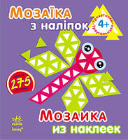 Ранок Мозаїка з наліпок Трикутники 4+