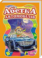 Ранок Моя перша абетка вел Абетка автомобілів