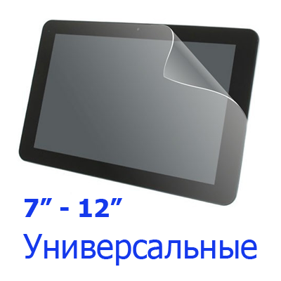 Универсальная плёнка для планшета