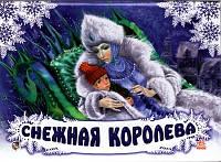 Ранок Панорамки Мини рус Снежная королева