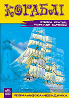 Ранок Розмальовка невидимка Кораблі