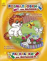 Ранок Розмальовки для малюків В гостях у кошеняти