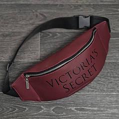 Стильная кожаная бордовая поясная сумка, бананка виктория сикрет. Victoria`s Secret.