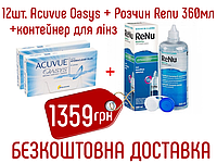 Контактные линзы Acuvue Oasys with Hydraclear Plus 2 упаковки (12шт) + Раствор Renu 360мл