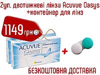 ACUVUE OASYS Контактные линзы with HYDRACLEAR 12шт./2упаковки Plus Акувью Оазис