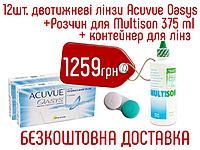 Контактные линзы Acuvue Oasys 2 упаковки (12шт) + Розчин Multison 375 ml